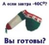da2004: (A_esli_zavtra_-40?)