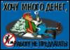 herr_0berst: (arbeit money)