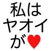 "jedusaur: ""I [heart] yaoi"" in Japanese. (i heart yaoi)"