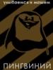 ars333: (Пингвиний)