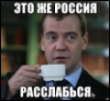 sevibor: Расслабься! (Рашка)