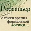 old_ufo: (Роб)