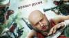 serp_ukrop: (пастор)