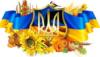 ane_berg: (ukrsymbol)