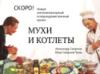 chmyrnovich: (myxikotlety)