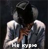 ivanov_petrov: (некурю)