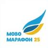 prosto_natka: (мовомарафон)