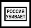 marxdemiurg: (Россия)