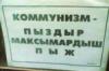 marxdemiurg: (коммунизм)