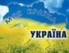 ya_regisha: (украина)