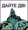 magner58: (Українська відповідь Морфіусу)