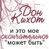 bullochka: (может быть)