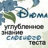 bullochka: (дюма)