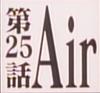 intjonathan: (air)