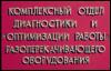 pv_jewel: (отдел)