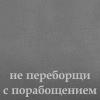 iklin: (порабощение, Двинятин)