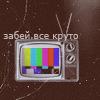 22i: (ТВ)