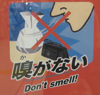 pamelonian: (Don't Smell)