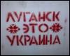 lg_hater: (luhansk-eto-ukraina)