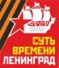 timgud: (СВ-Ленинград)