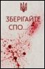 lizard_liza: (Слава Україні! Героям слава!)