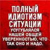 vlad_rulez: (polniy idiotizm)