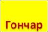 gonchar: (Default)
