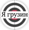 arthin: (georgia)