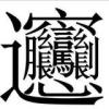 bytebuster463: (CH-biang3biang3mien4)