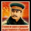 eduard_456: (Сталин)