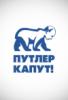 eduard_456: (Путлер капут)