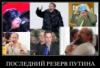 eduard_456: (последний резерв Путина)