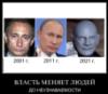 eduard_456: (Ботоксный Путин)