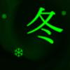 dzz: Dizzy の冬 (winter, Fuyu)
