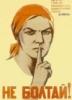 igor_ukraine: (Не болтай)