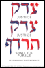thnidu: colorful Hebrew calligraphy: JUSTICE, JUSTICE SHALL YOU PURSUE (Deut. 16:20). © Michael Noyes tinyurl.com/8nxrcwf (justice)