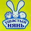 za_etc: (НЯНЬ)