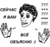 sheol_superkomp: (Вопрос-ответ)
