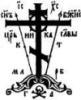 excurs: (Крест Господень)