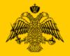 excurs: (византийский флаг)
