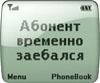 zorkiy_ejick: (абонент)