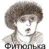 lusarka: (Фитюлька)