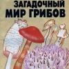 taig: (world of mushrooms)