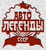 diecast43livejournal: (Автолегенды СССР)