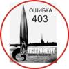 makeeva: (gazoskreb)