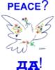 repis: (Peace)
