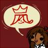 shynanigans: (嵐!)