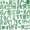 ljplicease: (Shasharian Runes)