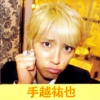 addictdesu: (Tegoshi WQ shop)