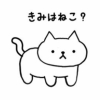 ilikecats: cartoon cat saying 'are you a cat' in japanese (kimiwaneko)